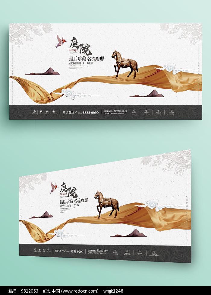 中式复古系列骏马房地产海报图片