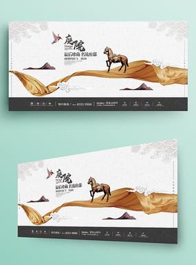 中式复古系列骏马房地产海报