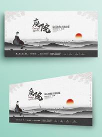 中式复古系列水墨房地产海报