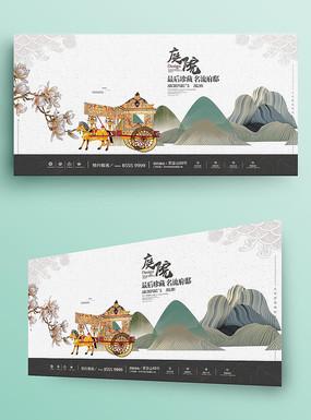 中式复古系列意境房地产海报