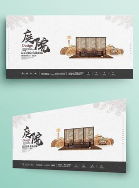 中式复古系列中国风房地产海报