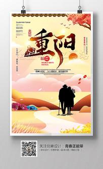 重阳节创意海报设计
