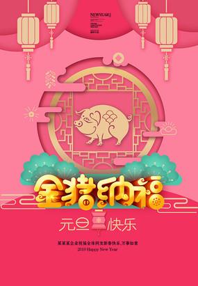 2019金猪纳福海报