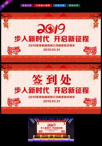 2019猪年晚会背景画效果图