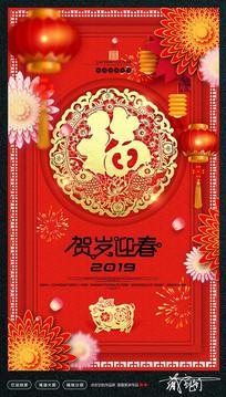 2019猪年新春海报设计