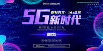 5G新时代蓝色会议背景板