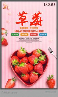 创意草莓促销促销海报