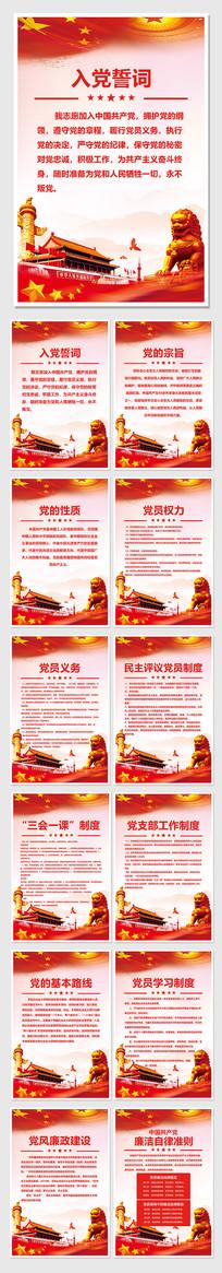 党建制度党员活动室宣传展板