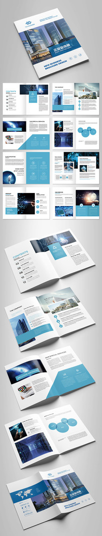 大气蓝色企业宣传册设计模板