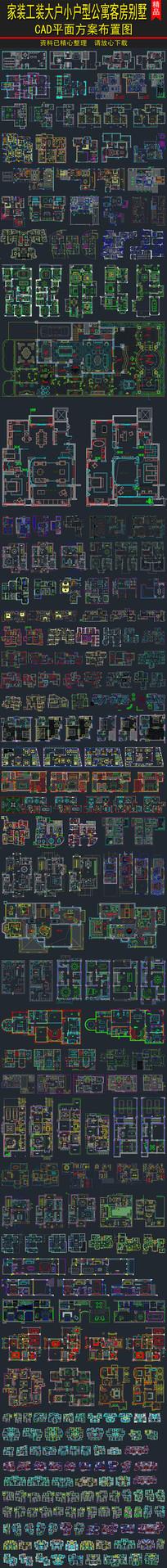大师家装工装方案布置CAD