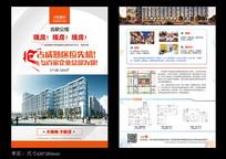 地产单页广告DM单设计