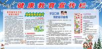 冬季健康教育宣传栏