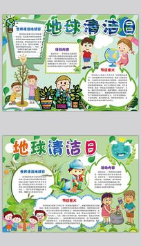 儿童卡通地球清洁日手抄报模版