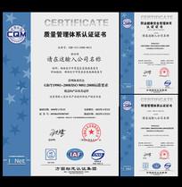 方圆管理体系认证证书模板