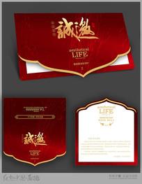 古典中式邀请函