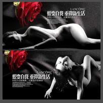 韩式私密整形海报设计