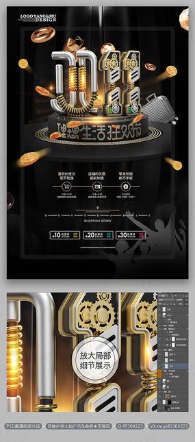 黑色炫酷商场促销双十一海报