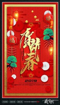 贺新春2019猪年海报设计