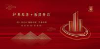 红色创意高端地产广告 PSD