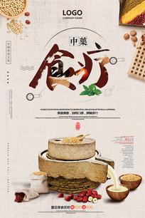 简洁创意食疗养生海报