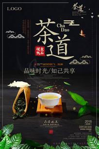 简洁中国风茶海报设计
