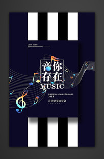 简约创意钢琴音乐会海报设计