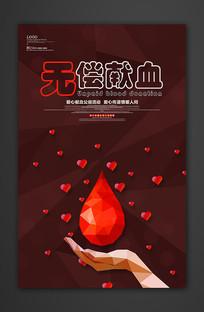 简约几何图形无偿献血公益海报