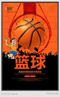 简约篮球培训班招生宣传海报