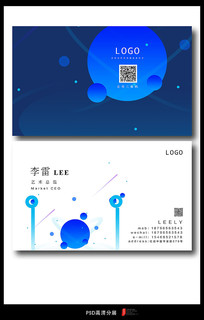 简约蓝色科技风名片