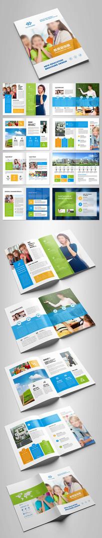简约时尚教育培训画册设计模板