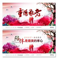 九九重阳宣传海报