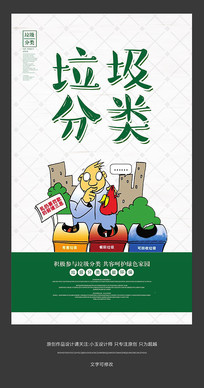 垃圾分类公益海报设计