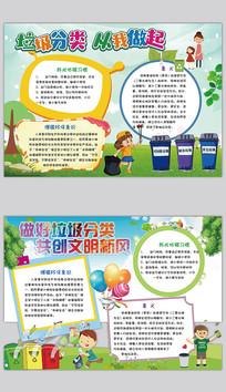 垃圾分类绿色环保手抄报模板
