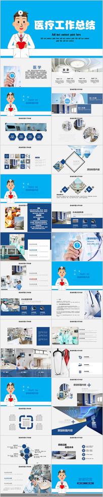 蓝色医疗工作总结PPT模板