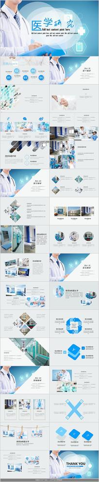 蓝色医疗医学PPT模板