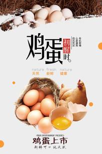 农家鸡蛋海报
