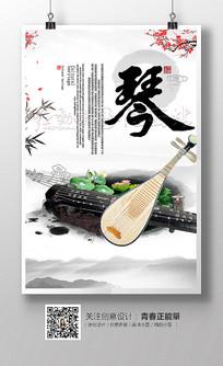 琴乐器培训海报