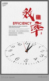 企业文化效率展板