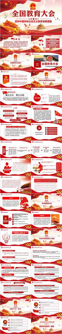 全国教育大会中国PPT