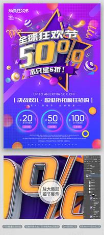 全球狂欢节五折商场双11海报