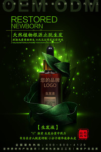 生发液产品海报设计