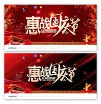 十一国庆节惠战海报