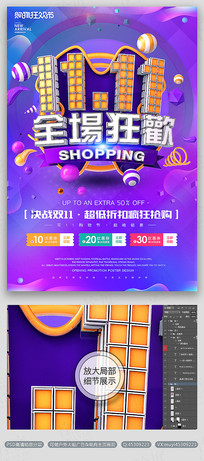 双11全场狂欢商场双11海报