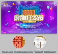 天猫购物狂欢节商场双11海报