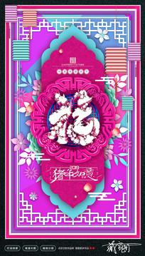 唯美中国风猪年新春海报设计