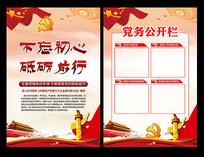 新版中国风党务公开栏精美模板