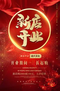 新店开业中国风喜庆海报