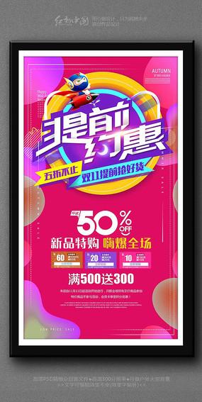 约惠双11狂欢购物节海报