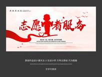 志愿者服务公益海报设计