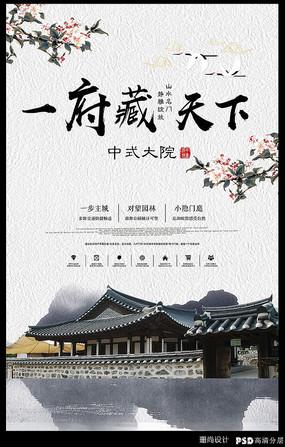 中国风地产海报